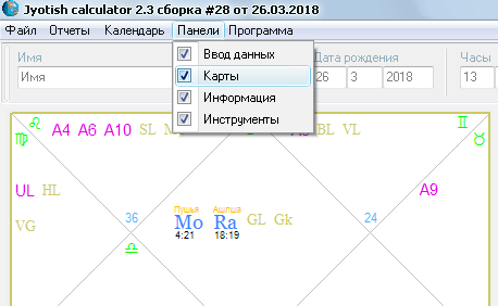 pic3 Новая версия Jyotish calculator 2.3